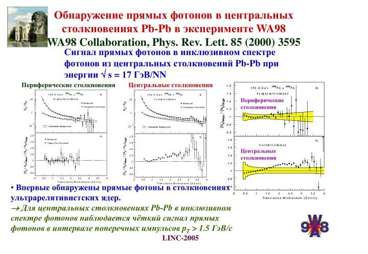 Обнаружение прямых фотонов в центральных столкновениях