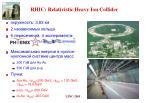 rhic relativistic heavy ion collider