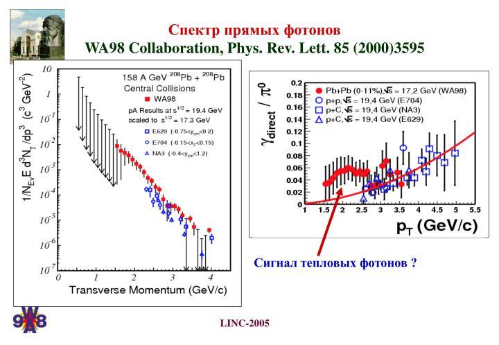 Спектр прямых фотонов