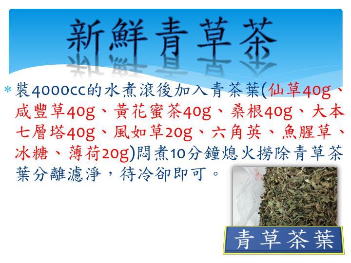新鮮青草茶