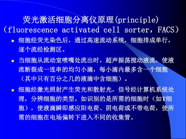 荧光激活细胞分离仪原理