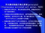 principle fluorescence activated cell sorter facs