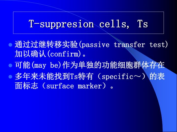 T-suppresion cells, Ts