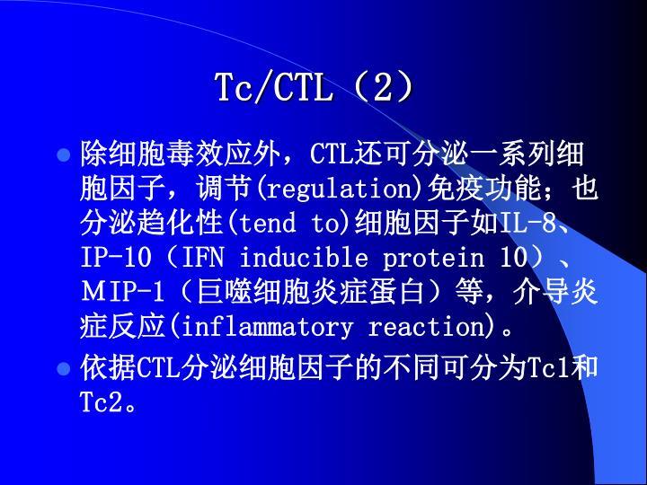 Tc/CTL