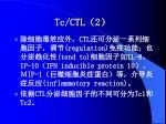 tc ctl 2