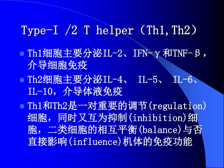 Type-I /2 T helper