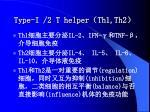 type i 2 t helper th1 th2