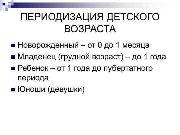 ПЕРИОДИЗАЦИЯ ДЕТСКОГО ВОЗРАСТА