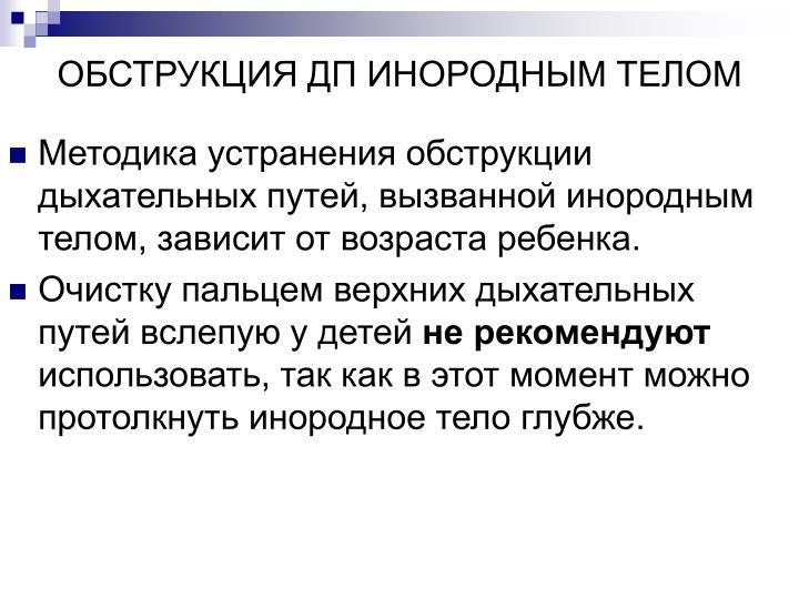 ОБСТРУКЦИЯ ДП ИНОРОДНЫМ ТЕЛОМ