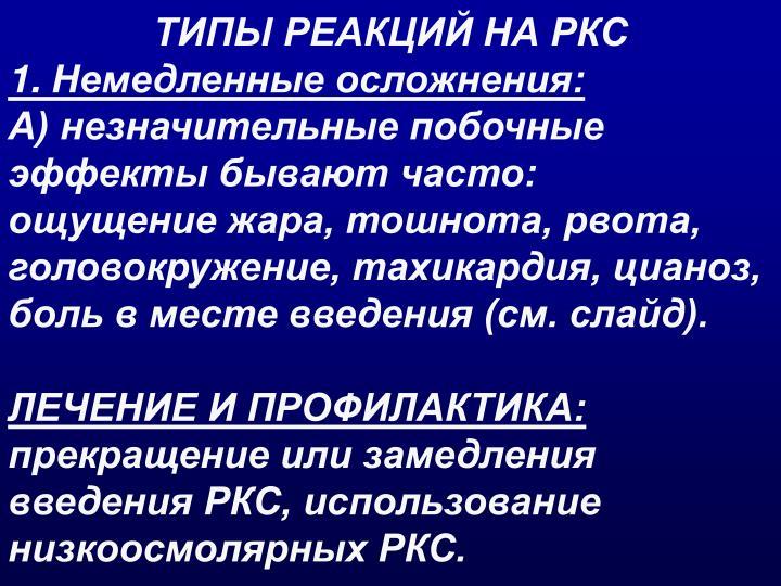 ТИПЫ РЕАКЦИЙ НА РКС