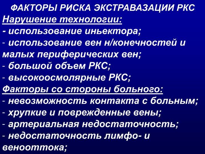 ФАКТОРЫ РИСКА ЭКСТРАВАЗАЦИИ РКС