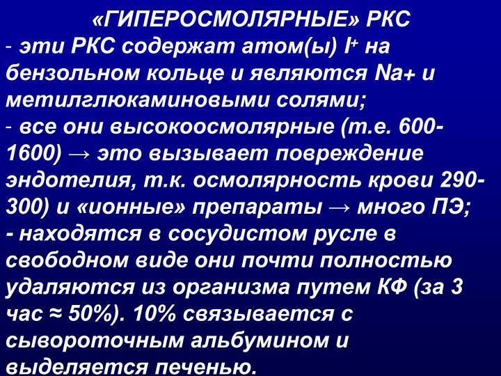 «ГИПЕРОСМОЛЯРНЫЕ» РКС
