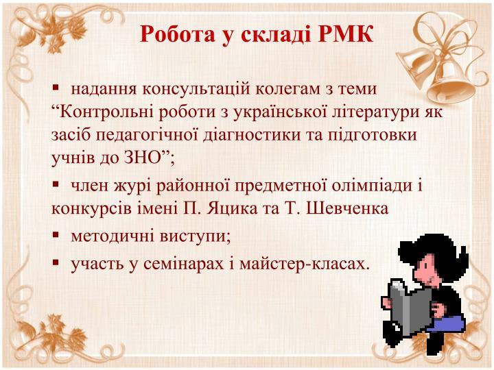 Робота у складі РМК