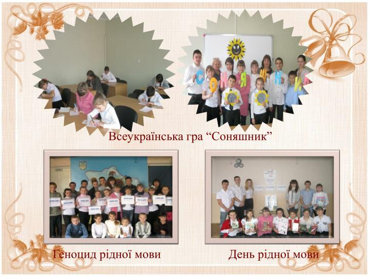 Всеукраїнська гра