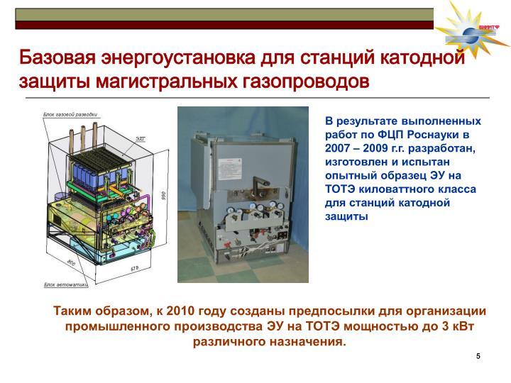 Базовая энергоустановка для станций катодной защиты магистральных газопроводов