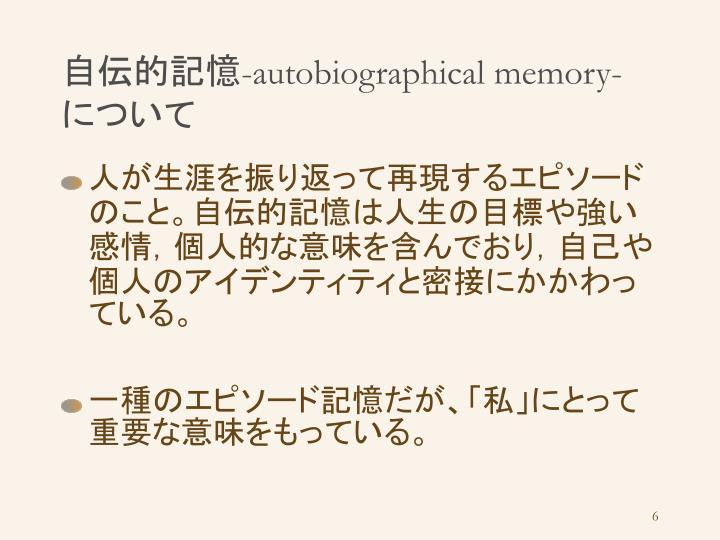 自伝的記憶
