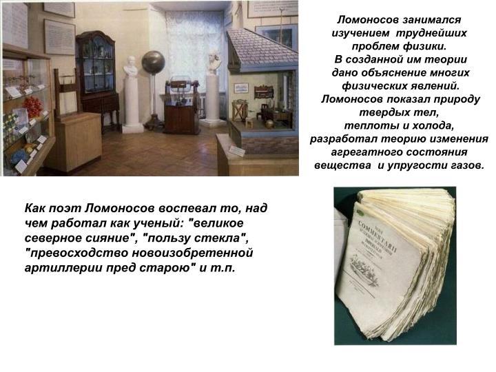 Ломоносов занимался изучением  труднейших проблем физики.