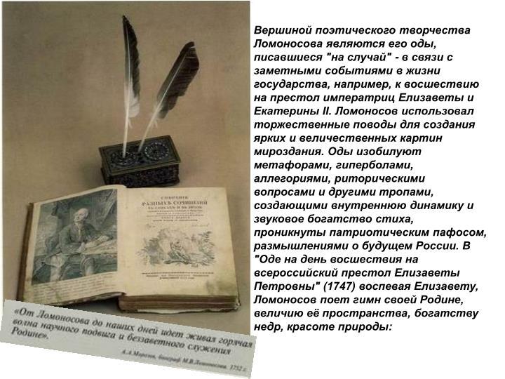 ",  "" "" -        , ,         II.           .   , , ,     ,       ,   ,    .  ""        "" (1747)  ,     ,   ,  ,  :"