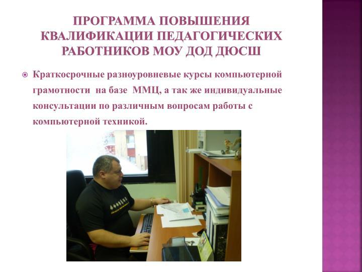 Программа повышения квалификации педагогических работников МОУ