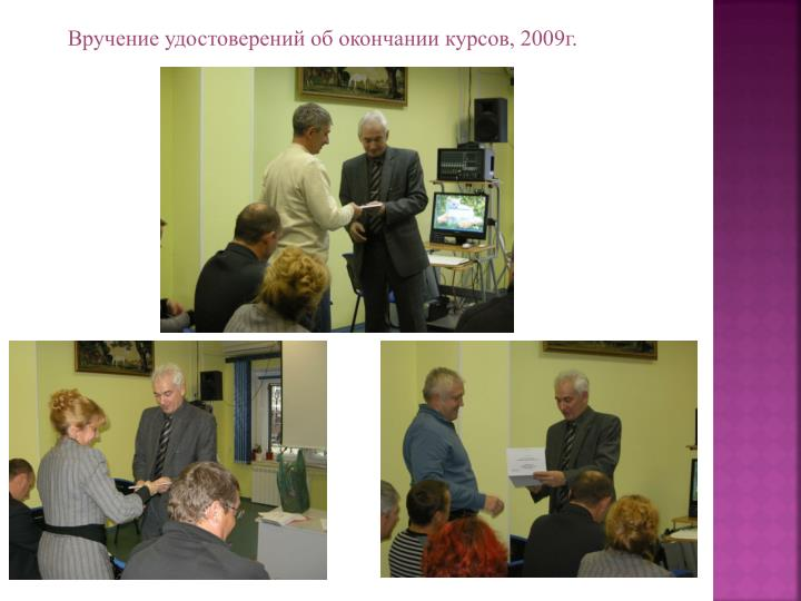 Вручение удостоверений об окончании курсов, 2009г.