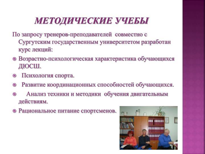 Методические учебы