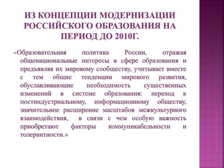 Из концепции модернизации Российского образования на период до 2010г.
