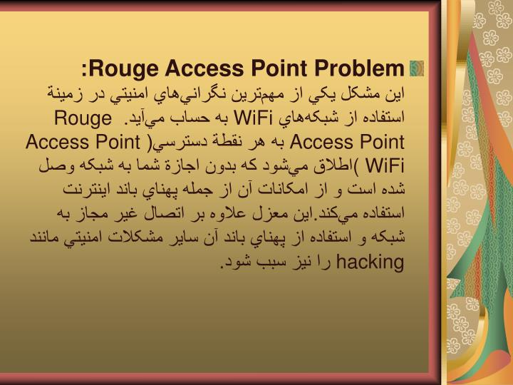Rouge Access Point Problem
