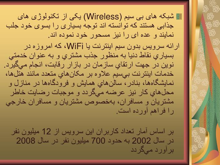 شبکه های بی سیم (
