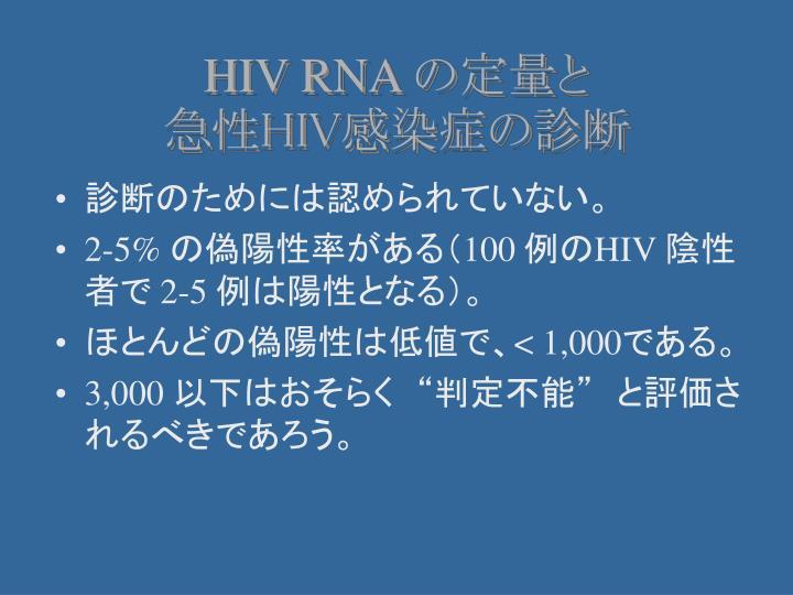 HIV RNA