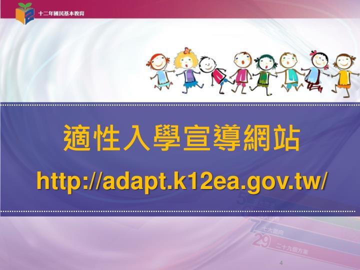 適性入學宣導網站