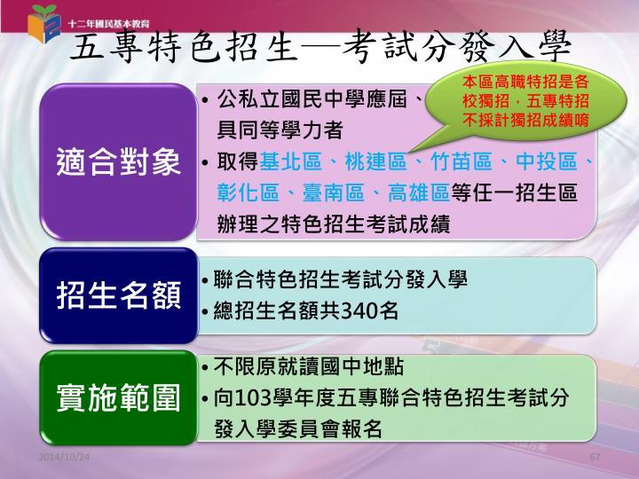 五專特色招生─考試分發入學