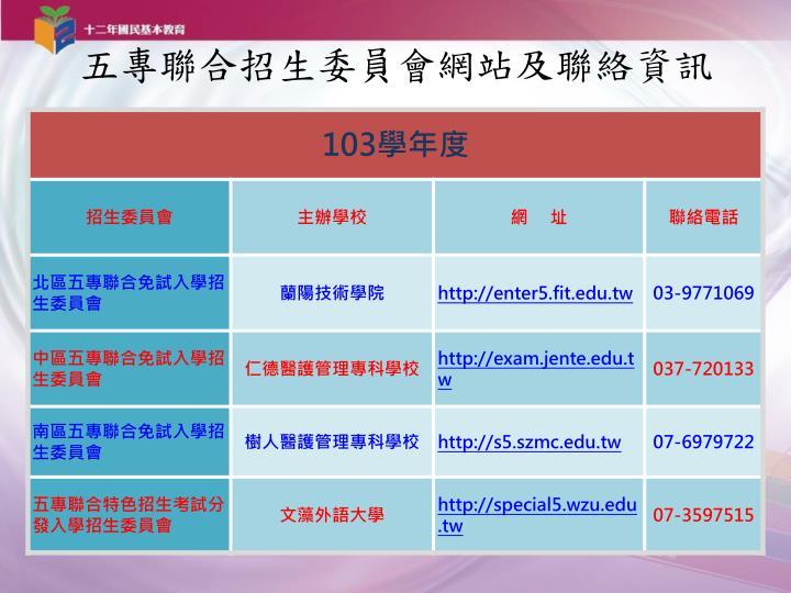 五專聯合招生委員會網站及聯絡資訊