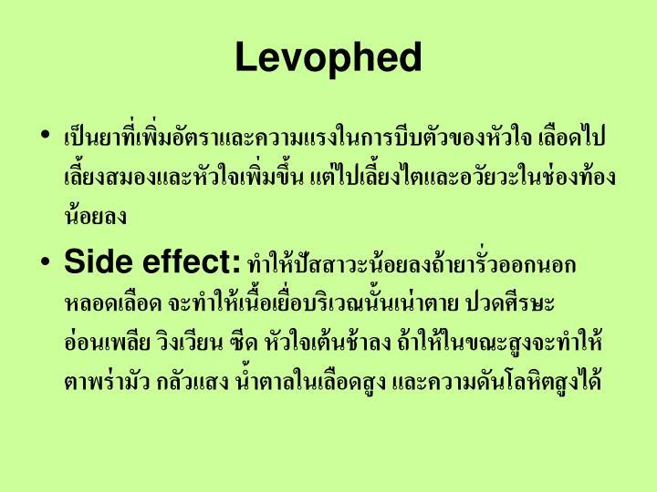 Levophed