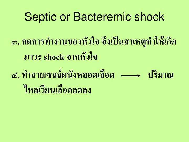 Septic or Bacteremic shock