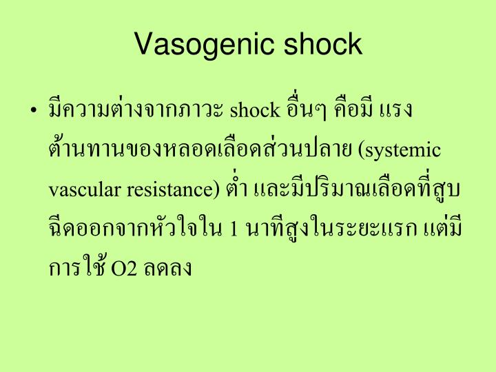 Vasogenic shock