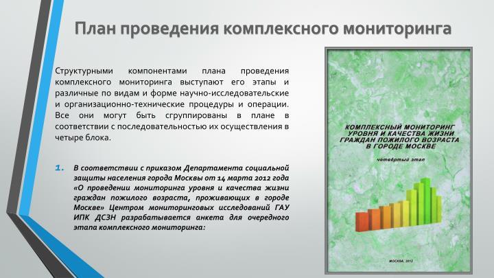 План проведения комплексного мониторинга