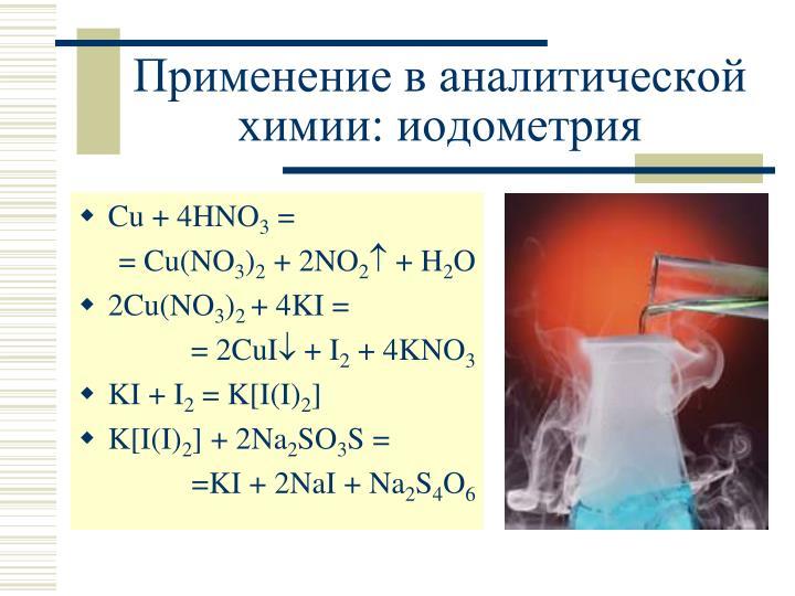 Применение в аналитической химии: иодометрия
