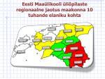 eesti maa likooli li pilaste regionaalne jaotus maakonna 10 tuhande elaniku kohta