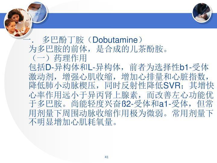 一.多巴酚丁胺(