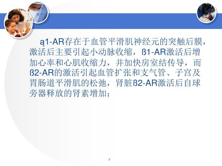ą1-AR