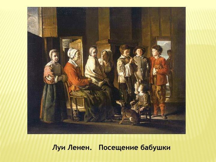 Луи Ленен.   Посещение бабушки