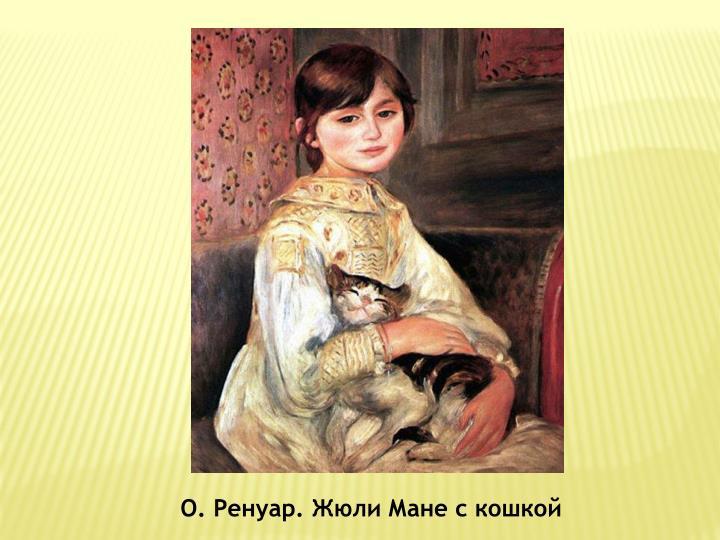 О.Ренуар. Жюли Мане с кошкой