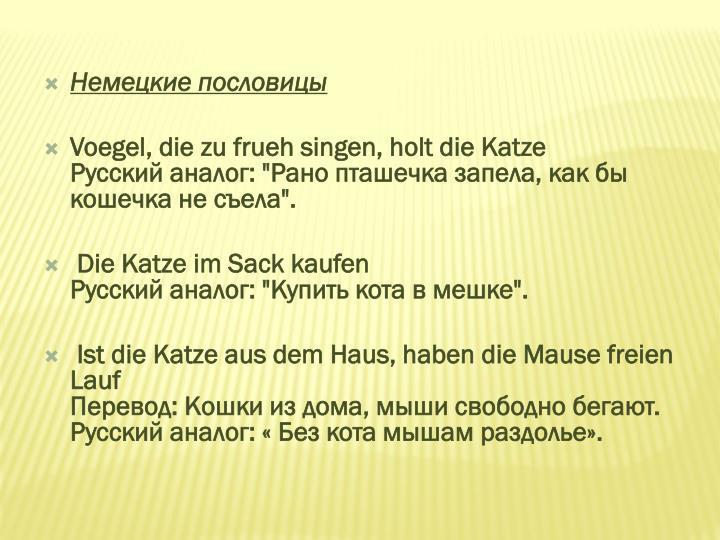 Немецкие пословицы