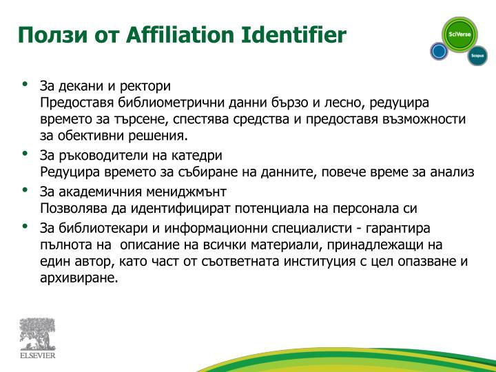Ползи от Affiliation Identifier