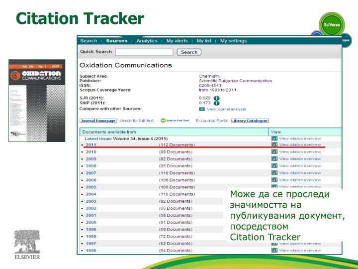 Citation Tracker