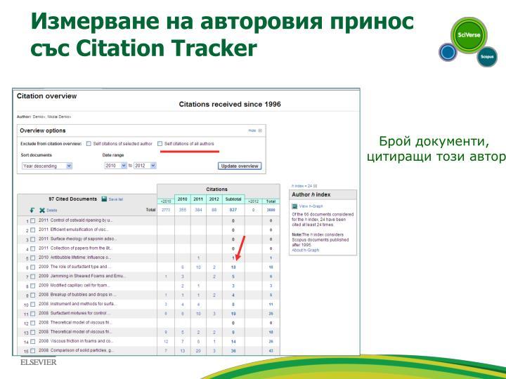 Измерване на авторовия принос