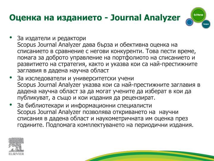 Оценка на изданието