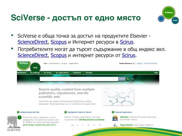 SciVerse - достъп от едно място