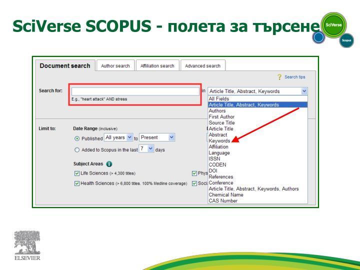 SciVerse SCOPUS -