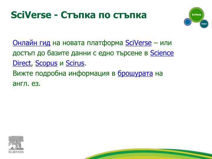 SciVerse - Стъпка по стъпка